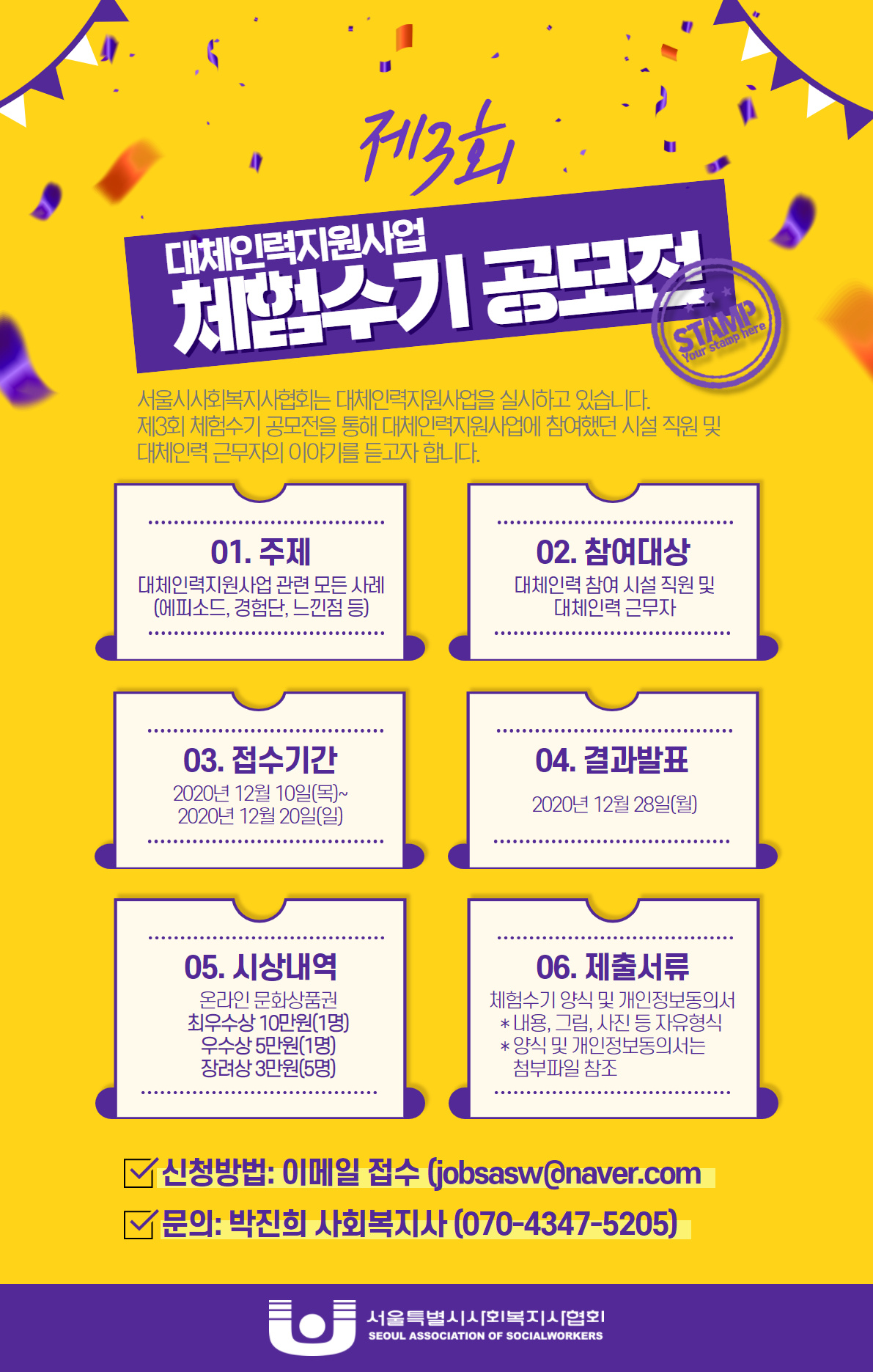 201209_붙임1) 서울시 대체인력지원사업 체험수기 공모전 홍보지.jpg