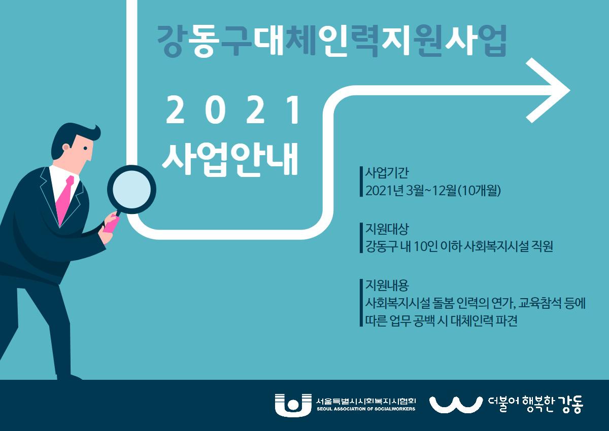 2021강동구대체인력.jpg