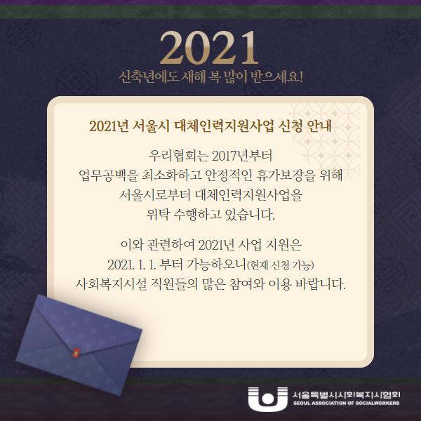 2021년 사업 안내2.jpg