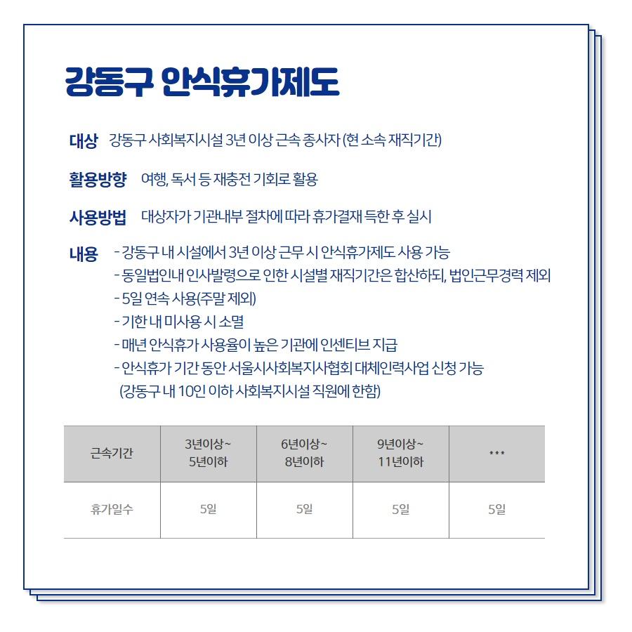 강동구 대체인력_안식휴가제도.jpg